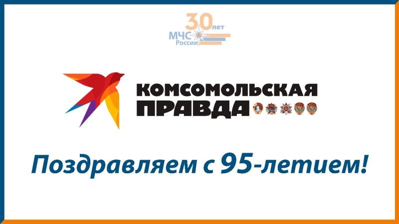 МЧС России поздравляет «Комсомольскую правду» с юбилеем
