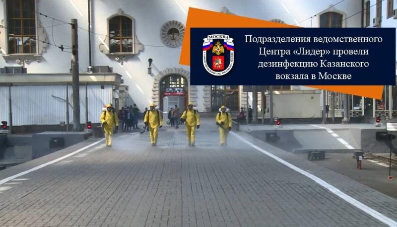 Подразделения ведомственного Центра «Лидер» провели дезинфекцию Казанского вокзала в Москве