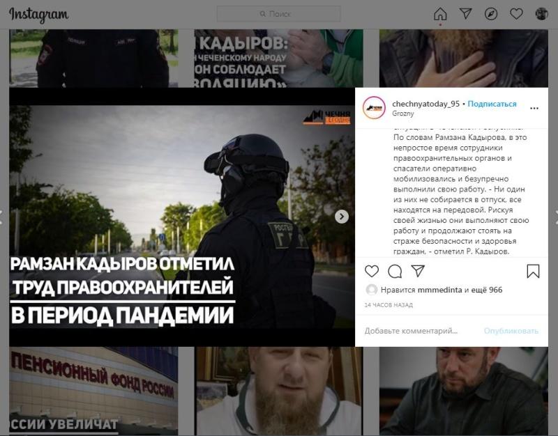 Рамзан Кадыров отметил труд сотрудников МЧС в период пандемии