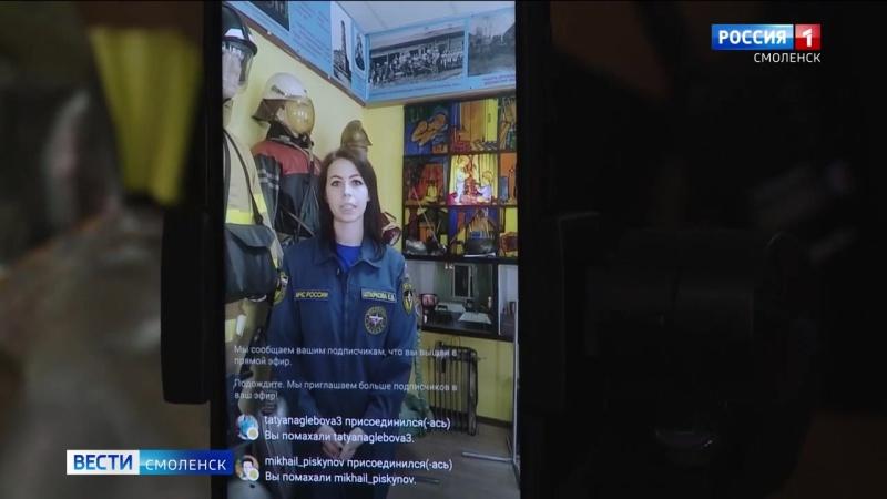 ГТРК «Смоленск» - Спасатели в онлайн формате рассказывают о правилах безопасности