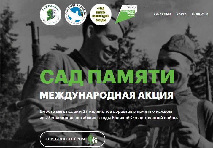 Калужские спасатели приняли участие в международной акции «Сад памяти»