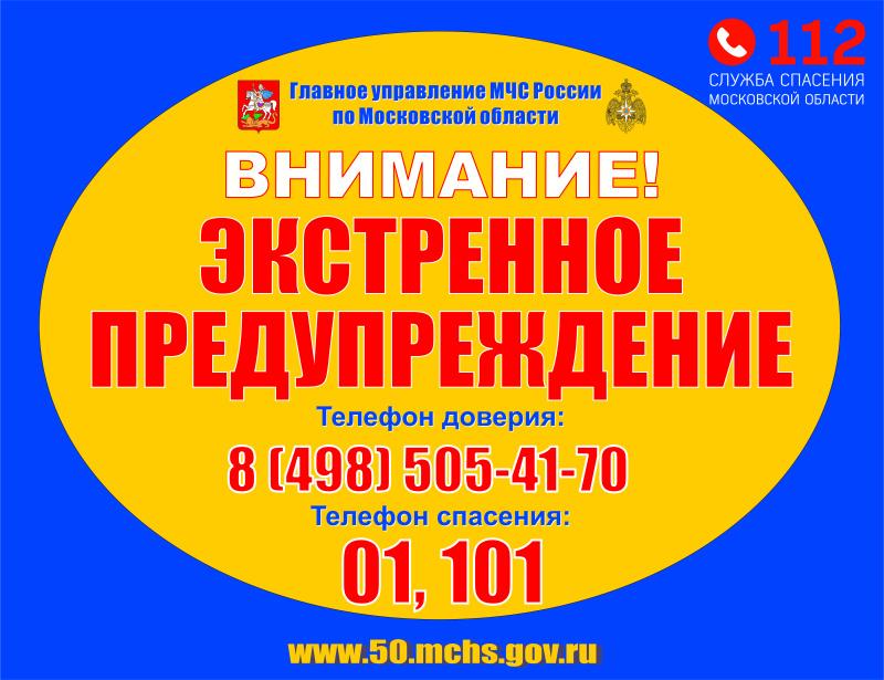 Внимание! В ближайшие 1-2 часа до конца суток 10 июня в Московской области ожидаются неблагоприятные метеорологические условия