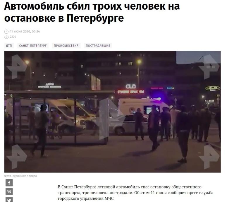 Автомобиль сбил троих человек на остановке в Петербурге