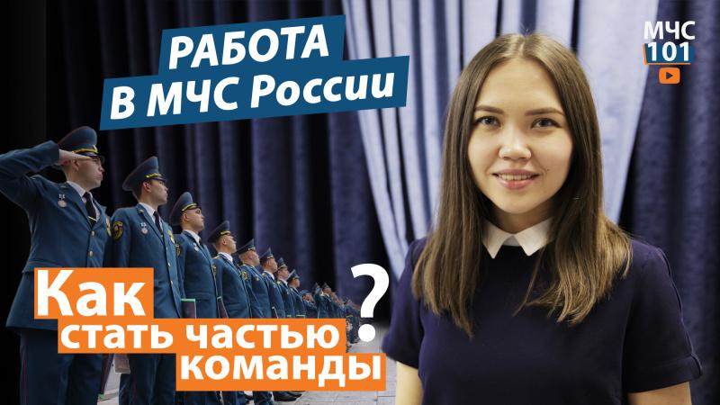 МЧС-101. РАБОТА В МЧС РОССИИ: КАК СТАТЬ ЧАСТЬЮ КОМАНДЫ?