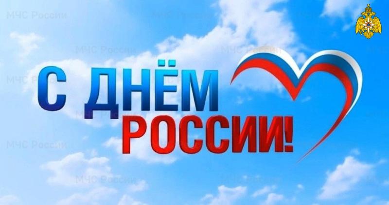 Поздравление начальника Главного управления МЧС России по Хабаровскому краю с  Днем России!