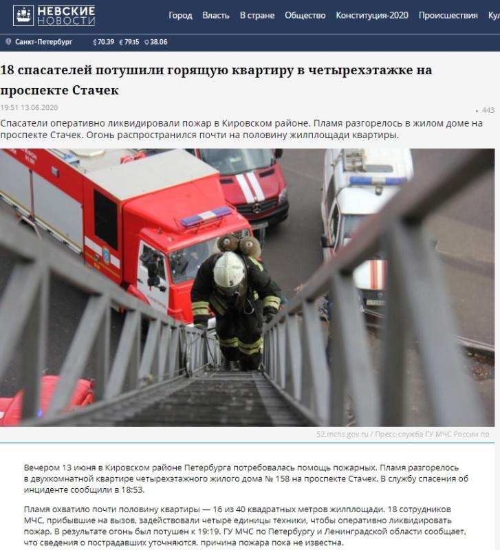 18 спасателей потушили горящую квартиру в четырехэтажке на проспекте Стачек