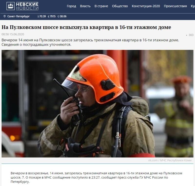 На Пулковском шоссе вспыхнула квартира в 16-ти этажном доме