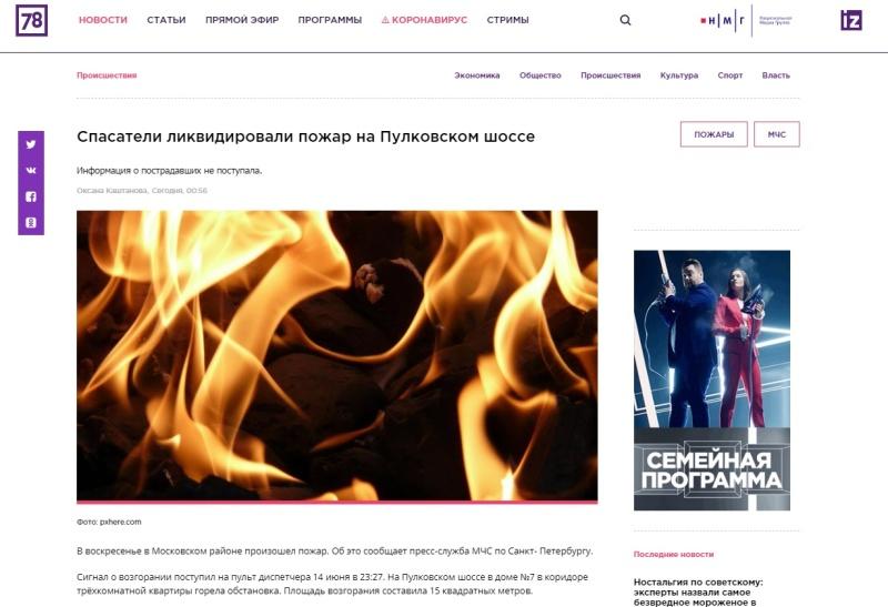 Спасатели ликвидировали пожар на Пулковском шоссе