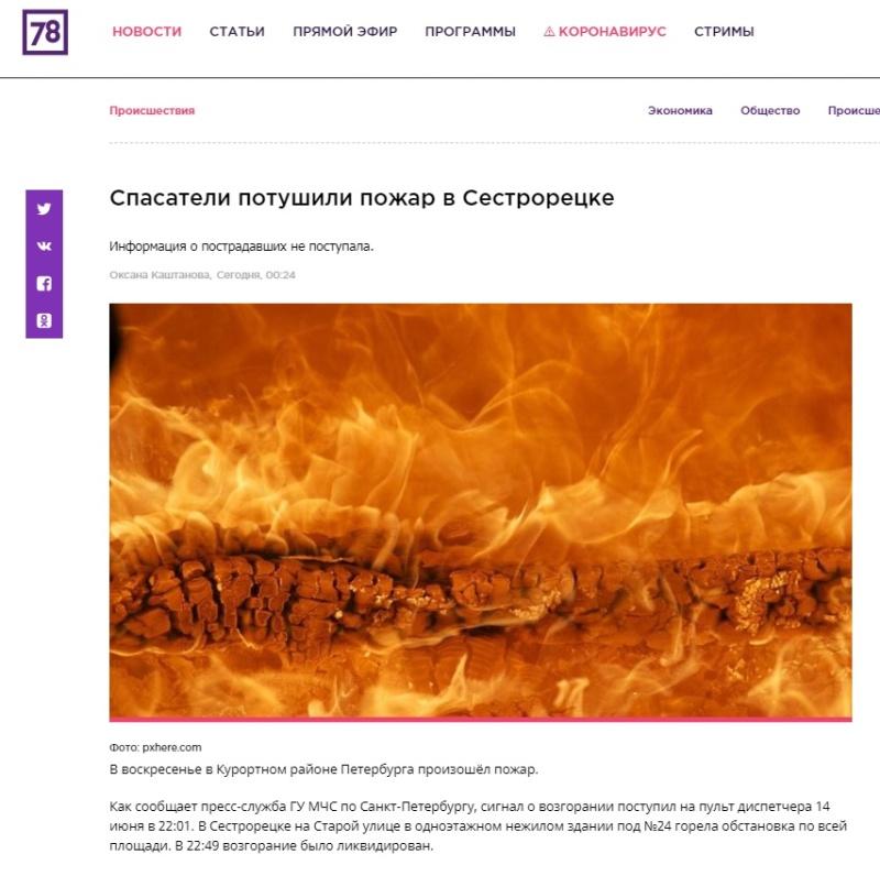 Спасатели потушили пожар в Сестрорецке