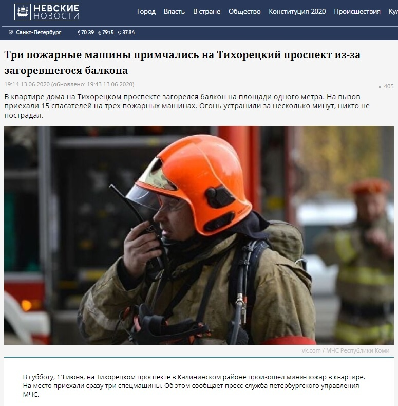Три пожарные машины примчались на Тихорецкий проспект из-за загоревшегося балкона