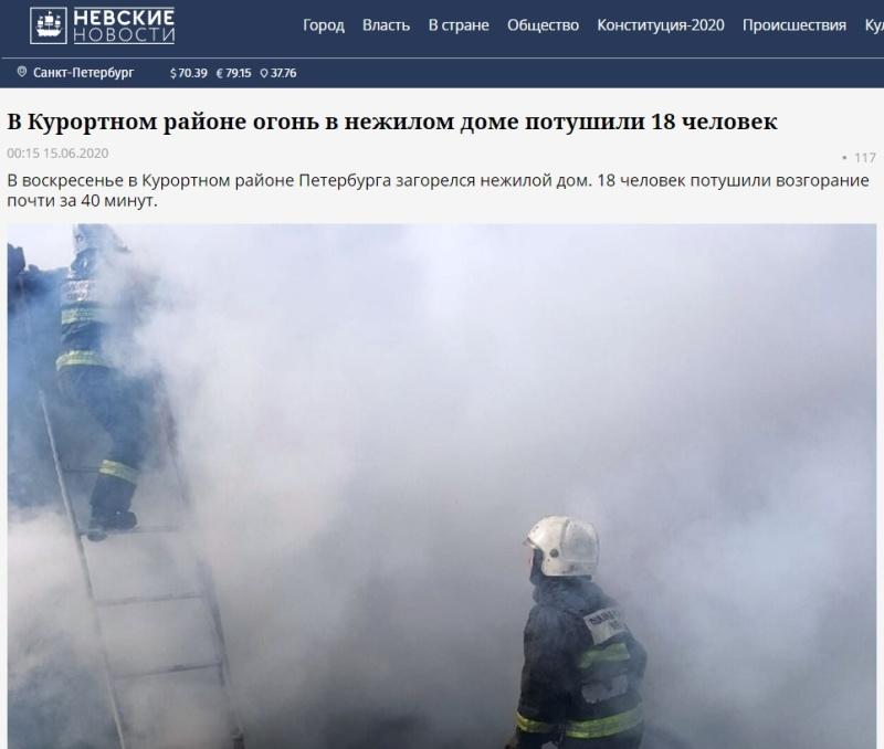 В Курортном районе огонь в нежилом доме потушили 18 человек