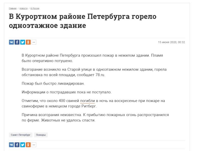 В Курортном районе Петербурга горело одноэтажное здание