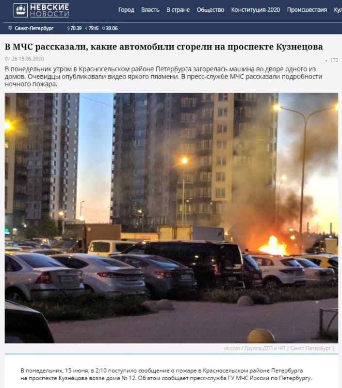 В МЧС рассказали, какие автомобили сгорели на проспекте Кузнецова