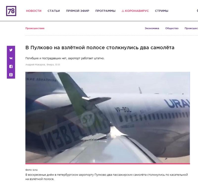 В Пулково на взлётной полосе столкнулись два самолёта