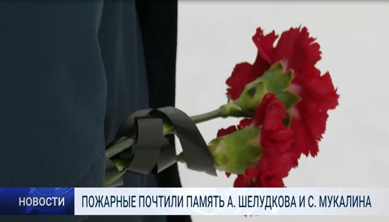 Пожарные Муравленко почтили память своих сослуживцев
