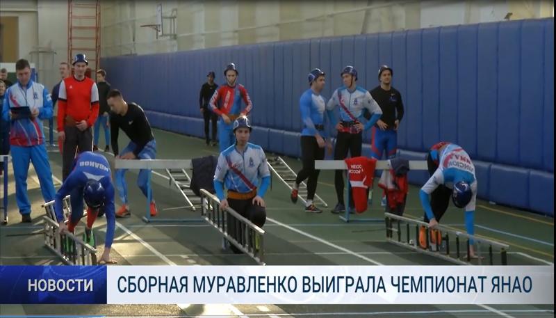 Сборная Муравленко выиграла Чемпионат ЯНАО