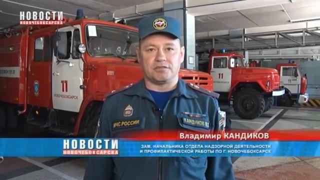 Статистика по пожарам в Новочебоксарске