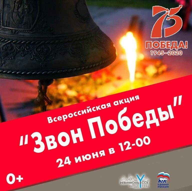 Приглашаем принять участие во Всероссийской акции «Звон Победы»