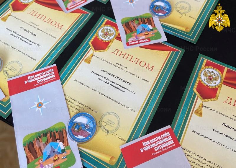 В рамках Года 30-летия МЧС России проведён онлайн фестиваль «Лес тоже хочет жить без пожаров!»