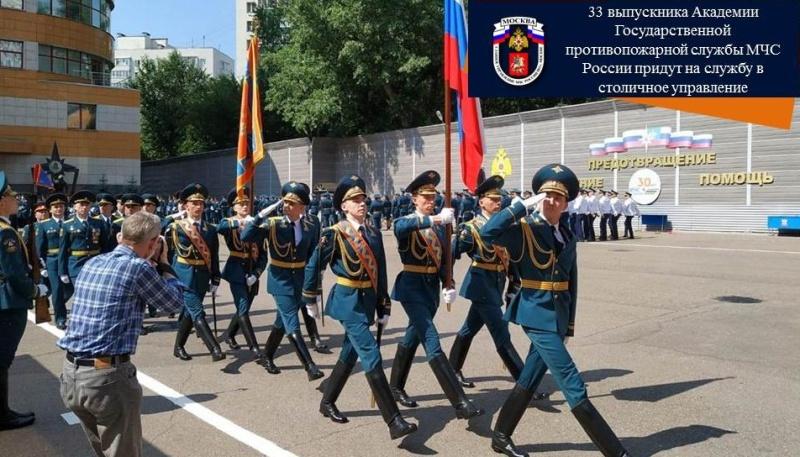 33 выпускника Академии Государственной противопожарной службы МЧС России придут на службу в столичное управление