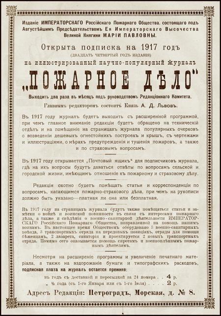 Ведомственному журналу «Пожарное дело» - 126 лет