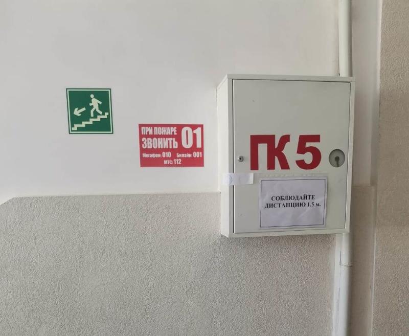 Пожарная безопасность в местах проведения ЕГЭ