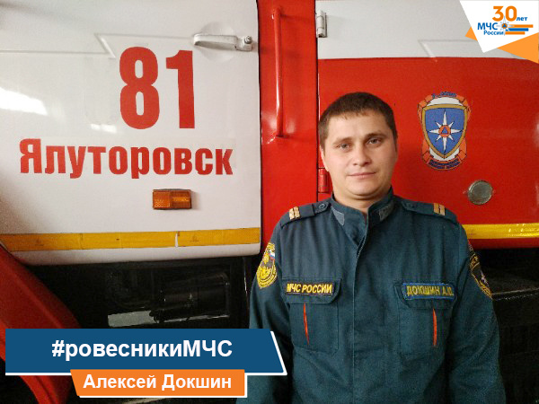 Рубрика «Ровесник МЧС»: Алексей Докшин