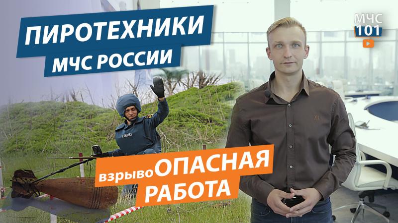 МЧС-101. Пиротехники МЧС России: взрывоОПАСНАЯ РАБОТА