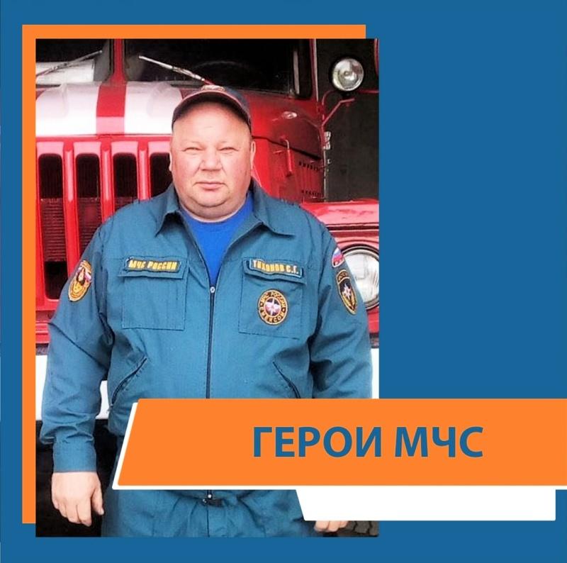 """""""Герои МЧС"""": Сергей Тихонов"""