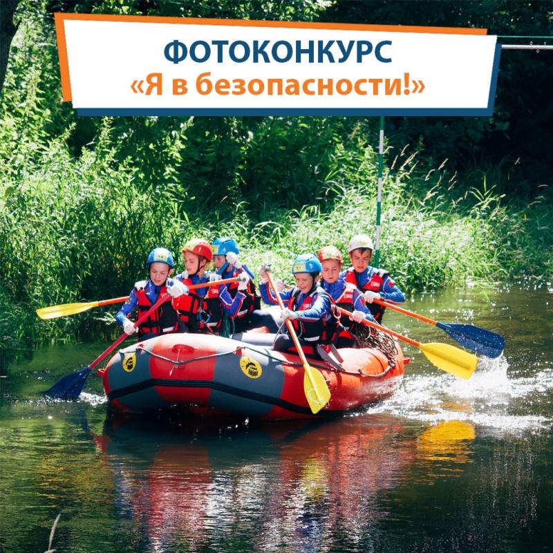 В официальных аккаунтах МЧС России в социальных сетях пройдет фотоконкурс «Я в безопасности!»