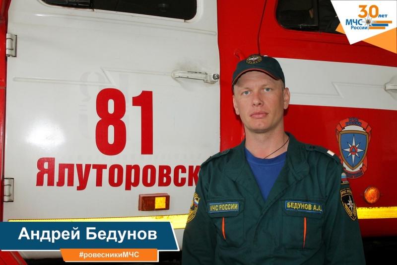 Рубрика «Ровесники МЧС»: Андрей Бедунов