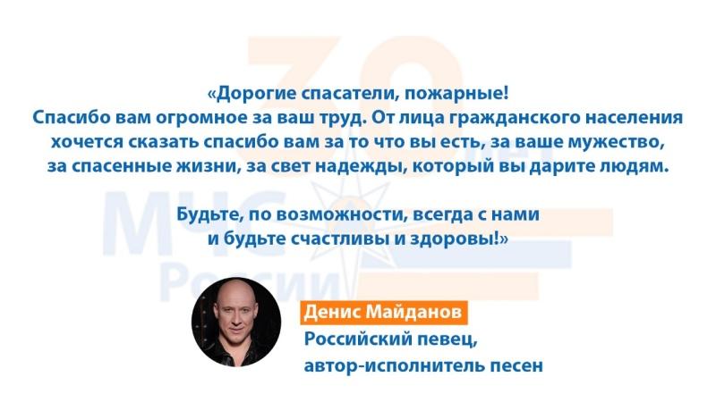 Цитата об МЧС России