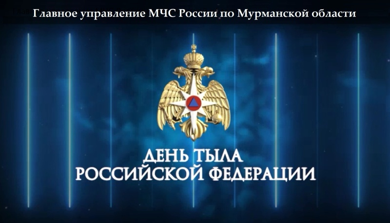 С Днём тыла Вооружённых сил Российской Федерации!