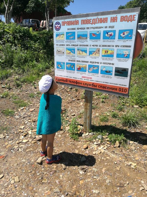 Детям: о безопасности на воде