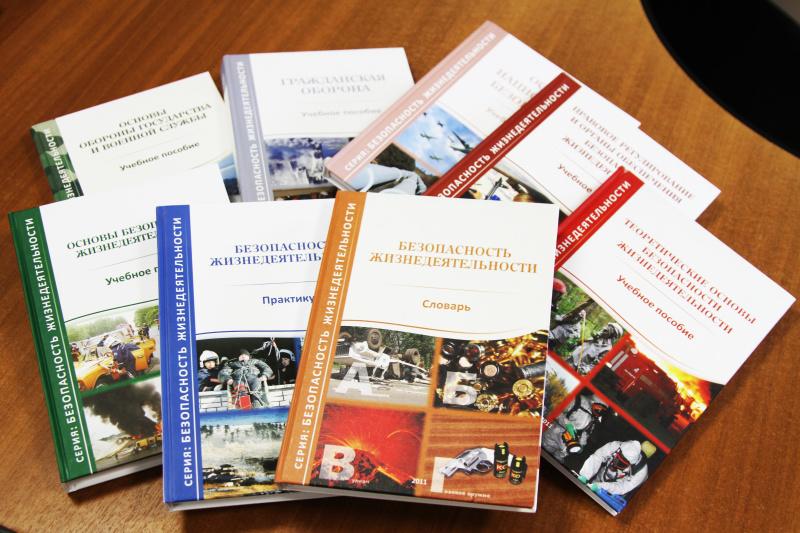 Наука о безопасности: в Новосибирской области разработаны уникальные учебные пособия (фото)