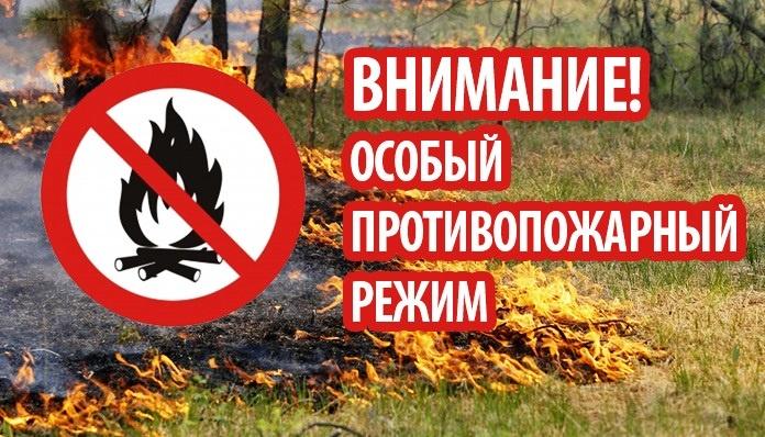 В  Белгородской области  продлен особый противопожарный режим