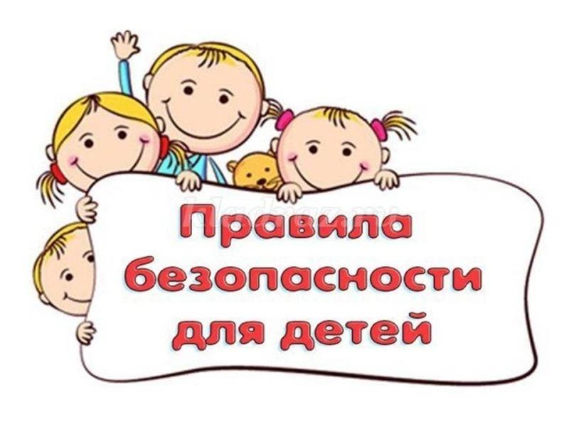 Безопасность детей — забота взрослых!