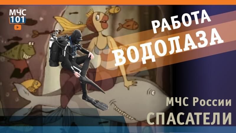 МЧС 101: Погружение в профессию водолазов-спасателей МЧС России
