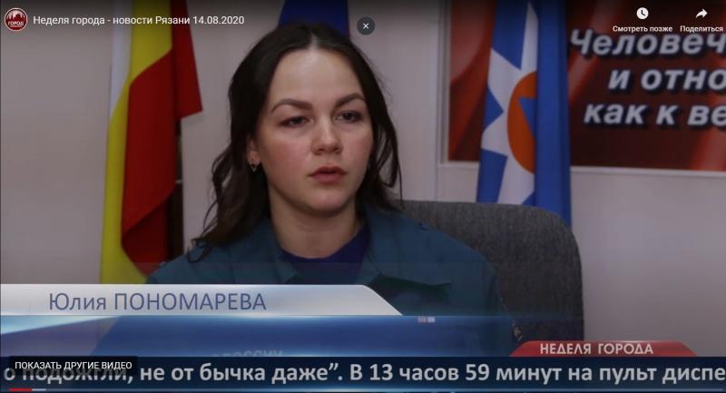 Неделя города – новости Рязани 14.08.2020
