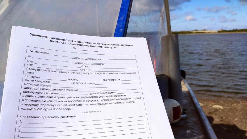 Как проходит техосмотр маломерных судов в Томской области