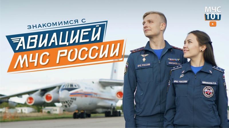 МЧС 101: Знакомимся с АВИАЦИЕЙ МЧС России