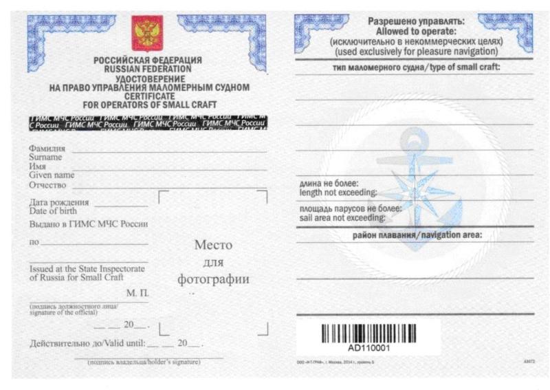 В этом году экзамен на право управление маломерными судами в Хабаровском крае успешно сдали около 500 человек