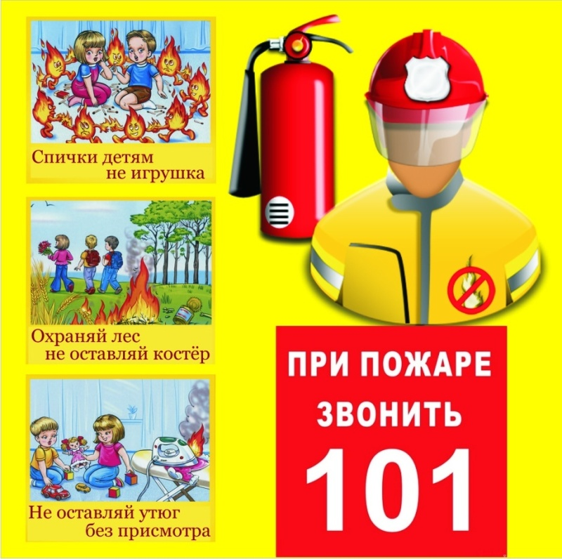 Напомните детям правила безопасного поведения