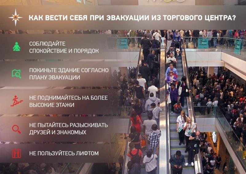 Советы МЧС: Основные правила поведения при пожаре в торговом центре