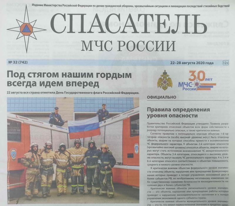 10 сентября исполняется 20 лет газете «Спасатель МЧС России»