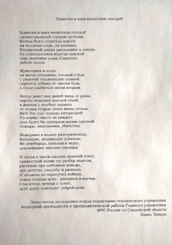 В преддверии 30-летия МЧС   России