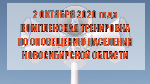Всероссийская тренировка по гражданской обороне. В Новосибирской области пройдет комплексная проверка системы оповещения населения
