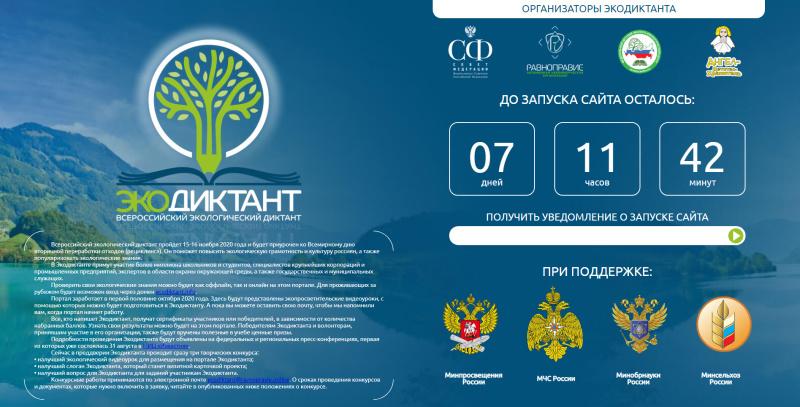 Принять участие в экологическом диктанте смогут все жители Тамбовской области