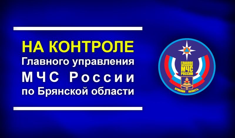 На контроле Главного управления МЧС России по Брянской области
