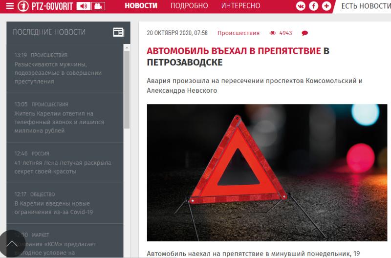 Автомобиль въехал в препятствие в Петрозаводске
